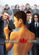 Смотреть фильм Красный лотос онлайн на Кинопод бесплатно