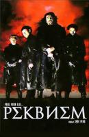 Смотреть фильм Реквием онлайн на KinoPod.ru бесплатно