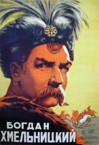 Смотреть Богдан Хмельницкий онлайн на Кинопод бесплатно