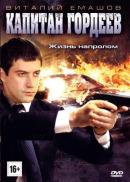 Смотреть фильм Капитан Гордеев онлайн на Кинопод бесплатно