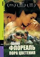 Смотреть фильм Флореаль – пора цветения онлайн на KinoPod.ru бесплатно