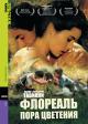 Смотреть фильм Флореаль – пора цветения онлайн на Кинопод бесплатно
