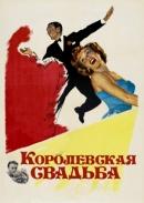 Смотреть фильм Королевская свадьба онлайн на KinoPod.ru бесплатно