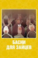 Смотреть фильм Басни для зайцев онлайн на Кинопод бесплатно