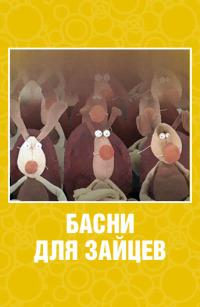 Смотреть Басни для зайцев онлайн на Кинопод бесплатно