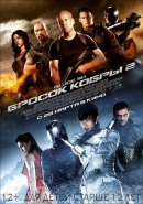 Смотреть фильм G.I. Joe: Бросок кобры 2 онлайн на KinoPod.ru платно