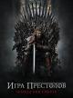 Смотреть фильм Игра престолов онлайн на Кинопод бесплатно