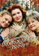 Смотреть фильм Долгожданная любовь онлайн на KinoPod.ru бесплатно