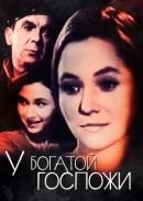 Смотреть фильм У богатой госпожи онлайн на KinoPod.ru бесплатно