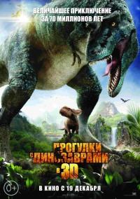 Смотреть Прогулки с динозаврами 3D онлайн на Кинопод бесплатно