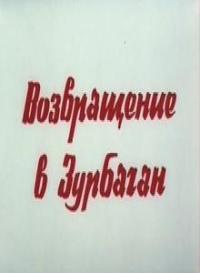 Смотреть Возвращение в Зурбаган онлайн на Кинопод бесплатно