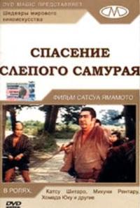 Смотреть Спасение слепого самурая онлайн на Кинопод бесплатно