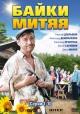 Смотреть фильм Байки Митяя онлайн на Кинопод бесплатно