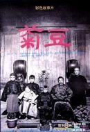 Смотреть фильм Цзюй Доу онлайн на Кинопод бесплатно