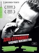 Смотреть фильм Джо Страммер: Будущее неизвестно онлайн на KinoPod.ru платно