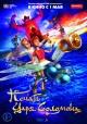 Смотреть фильм Печать царя Соломона онлайн на Кинопод бесплатно