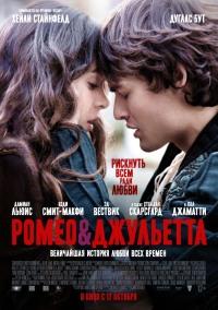 Смотреть Ромео и Джульетта онлайн на Кинопод бесплатно