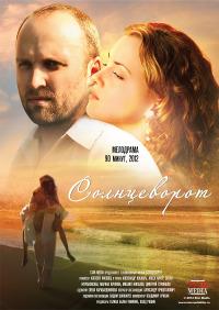 Смотреть Солнцеворот онлайн на Кинопод бесплатно