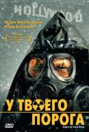 Смотреть фильм У твоего порога онлайн на KinoPod.ru платно