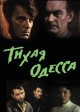 Смотреть фильм Тихая Одесса онлайн на Кинопод бесплатно