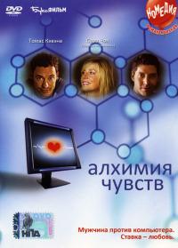 Смотреть Алхимия чувств онлайн на Кинопод бесплатно