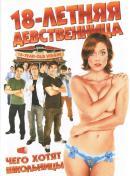 Смотреть фильм 18-летняя девственница онлайн на KinoPod.ru бесплатно