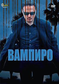 Смотреть Вампиро онлайн на Кинопод бесплатно