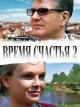 Смотреть фильм Время счастья 2 онлайн на Кинопод бесплатно
