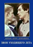 Смотреть фильм Звон уходящего лета онлайн на KinoPod.ru бесплатно