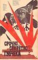 Смотреть фильм Срочно... секретно... Губчека онлайн на Кинопод бесплатно