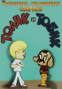 Смотреть Толик и Тобик онлайн на Кинопод бесплатно