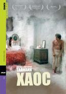 Смотреть фильм Хаос онлайн на KinoPod.ru платно