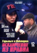 Смотреть фильм Горыныч и Виктория онлайн на KinoPod.ru бесплатно