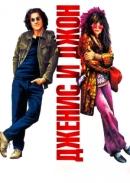 Смотреть фильм Дженис и Джон онлайн на KinoPod.ru бесплатно