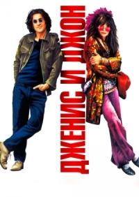 Смотреть Дженис и Джон онлайн на Кинопод бесплатно
