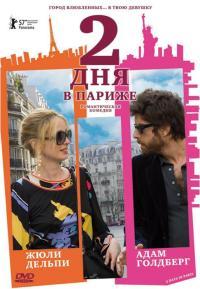 Смотреть Два дня в Париже онлайн на Кинопод бесплатно
