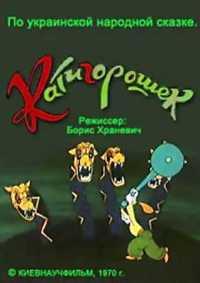 Смотреть Катигорошек онлайн на Кинопод бесплатно