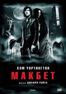Смотреть фильм Макбет онлайн на Кинопод бесплатно