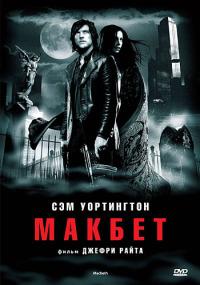 Смотреть Макбет онлайн на Кинопод бесплатно