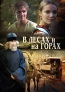Смотреть фильм В лесах и на горах онлайн на KinoPod.ru бесплатно