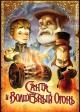 Смотреть фильм Санта и волшебный огонь онлайн на Кинопод бесплатно