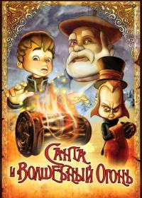 Смотреть Санта и волшебный огонь онлайн на Кинопод бесплатно