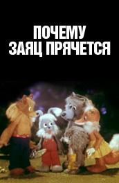 Смотреть Почему заяц прячется онлайн на Кинопод бесплатно