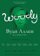 Смотреть фильм Вуди Аллен онлайн на KinoPod.ru платно
