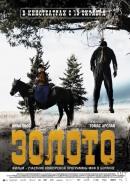Смотреть фильм Золото онлайн на Кинопод бесплатно