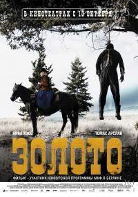 Смотреть Золото онлайн на Кинопод бесплатно