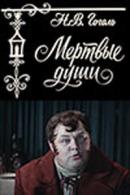 Смотреть фильм Мёртвые души онлайн на KinoPod.ru бесплатно
