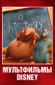 Смотреть фильм Мультфильмы Диснея онлайн на Кинопод бесплатно
