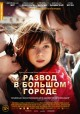 Смотреть фильм Развод в большом городе онлайн на Кинопод бесплатно