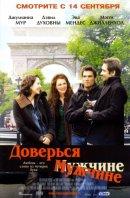 Смотреть фильм Доверься мужчине онлайн на KinoPod.ru бесплатно